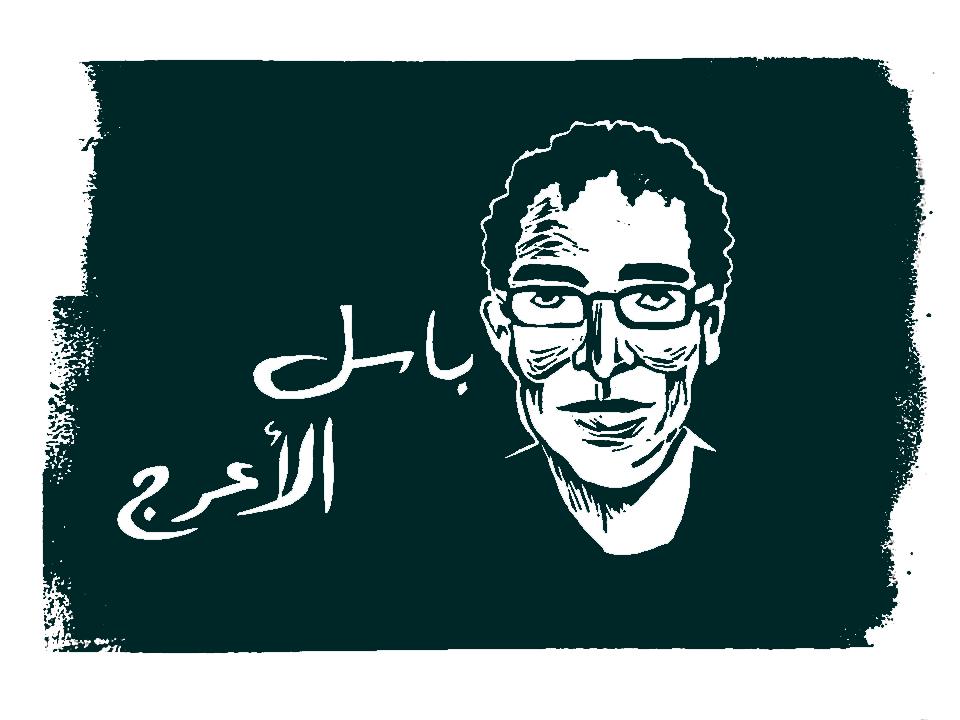 "Green screen print ""Basil Al Araj"""