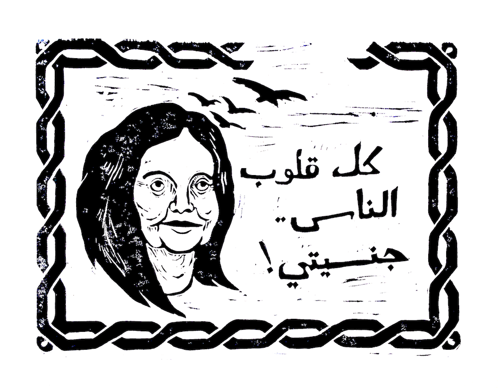 "Black and white print ""#HonorRasmea"""